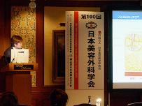 ベイザーリポについて日本美容外科学会で発表を行いました 写真1