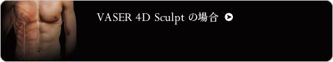 VASER 4D Sculptの場合